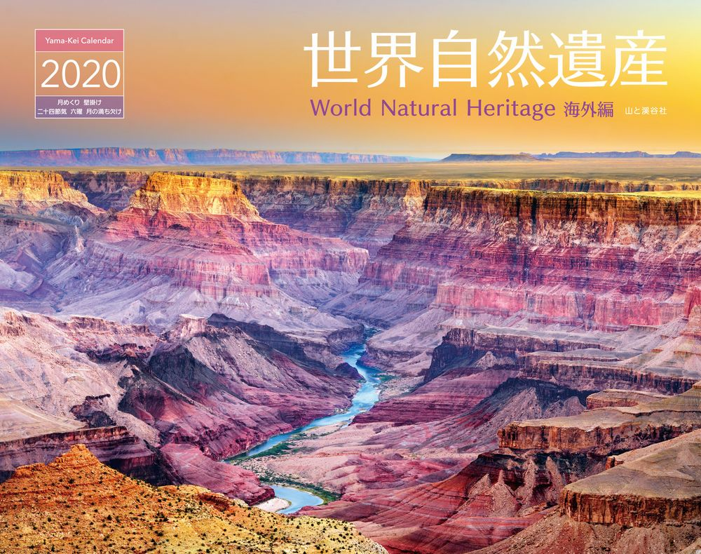Wold_Heritage_Calendar_2020_cover